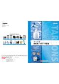 ターソンズ 研究用プラスチック製品カタログ