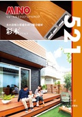 【521】彩木製品カタログ