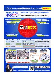 プラスチック成形機用洗浄剤『ecomaru』 表紙画像