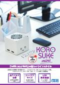 KOROSUKE mini(ミニコロ)製品カタログ 表紙画像