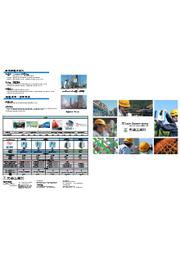 計測・測量サービス 3Dレーザースキャナー計測 表紙画像