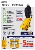 大容量可搬型バッテリー『バッテリータンクPlus』製品カタログ