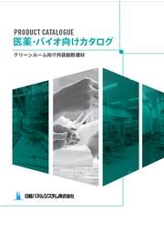 【医薬・バイオ向け】総合カタログ ※施工事例を掲載中! 表紙画像