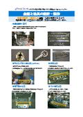 金型と治具の設計・製作 表紙画像