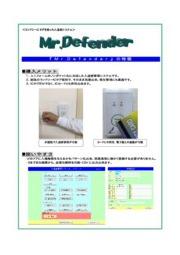 入退室管理システム『Mr.Defender』※特許出願中 表紙画像