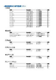 保有設備リスト 表紙画像