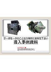 高性能駆動装置開発株式会社 【導入資料】 表紙画像