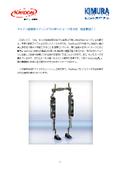 ケイドン超薄型ベアリングでロボットスーツを小型・軽量構造に! 表紙画像