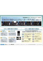 多軸同時・微細ドリリング・ルーター・ザグリ加工(金型レス) 表紙画像