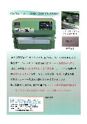 バッグシーラー『HBS-280 CLASSIC』 表紙画像