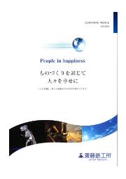 株式会社齋藤鉄工所 会社案内 表紙画像