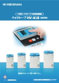 ハイクレーブ HV-IILBシリーズ
