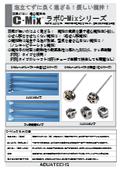 ラボC-Mixシリーズ