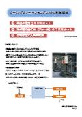 UVシステムによるクーリングタワーのランニングコスト低減システム