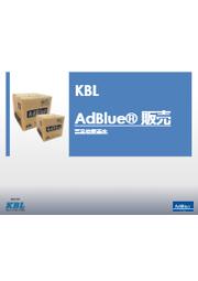 【資料】高品位尿素水『AdBlue』販売 表紙画像