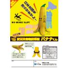 「足元注意」の注意喚起看板『バナナくん』 表紙画像