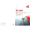 【カタログ】自動車補修塗料『Cromax』 表紙画像