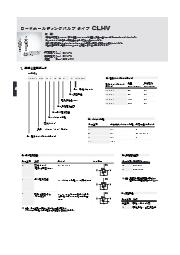 ロードホールディングバルブ タイプ CLHV 製品カタログ 表紙画像