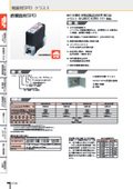 音羽電機工業カタログ 直撃雷用SPD LD-C22EFSシリーズ