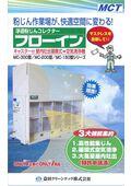 益田クリーンテック株式会社 『フローイン』製品カタログ