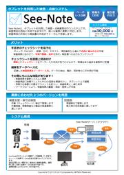 検査支援・保守点検システム『See-Note』 表紙画像