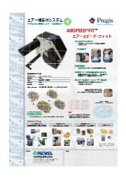 緩衝材システム『AirSpeed Fit(袋・シートタイプ)』 表紙画像
