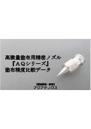 精密ノズル『AQシリーズ』塗布精度比較資料 表紙画像