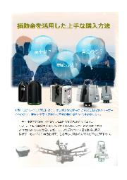 解説資料「補助金を活用した計測機器の上手な購入方法」 表紙画像