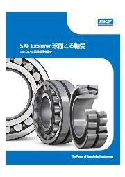 SKF  Explorer 球面コロ軸受 表紙画像