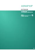総合カタログ2021-2022_エクステリア