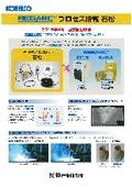 REGARC(TM)プロセス搭載 石松