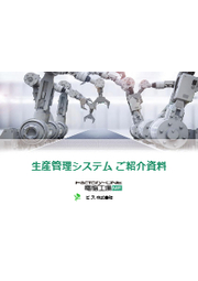 中堅・中小企業向けハイブリッド対応生産管理システム「電脳工場MF」紹介資料 表紙画像