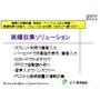 様々な実績収集システム・音声入力システムご紹介資料.jpg