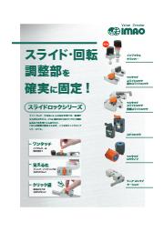 新製品 インデックスクランパー 登場! スライドロックシリーズ カタログ 表紙画像