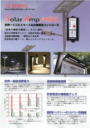 太陽電池コントローラ『Solar Amp mini』 表紙画像