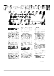 【参考資料】 Parani-SD1000マルチ接続設定ガイド 表紙画像