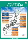 【納入実績】堆肥化処理システム コンポシリーズ