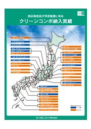 【納入実績】堆肥化処理システム コンポシリーズ 表紙画像
