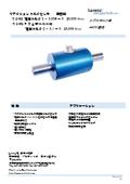 リアクション トルクセンサ  非回転 D-2452