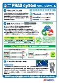 【総合カタログ2020-2021】  PRAD system/技術資料