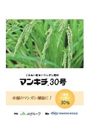 くみあい鉱さいマンガン肥料『マンキチ30号』 表紙画像