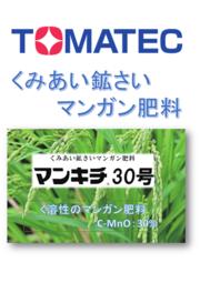くみあい鉱さいマンガン肥料 『マンキチ30号』 表紙画像