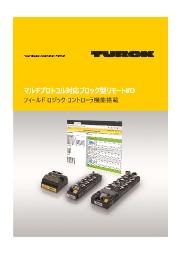 マルチプロトコル対応ブロック型リモートI/O「フィールド ロジック コントローラ機能」 表紙画像