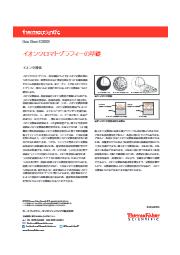 【イオンクロマトグラフィーの基礎】イオン交換体 表紙画像