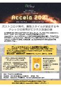 【オンラインイベント】Accela 2021