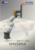 微小凹凸検出装置「スフィルナ」HIU-SP800 表紙画像