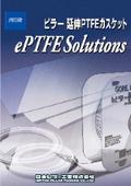 日本ピラー工業が延伸PTFE(ePTFE)の特性を展開!【延伸PTFE製品総合案内Pillar ePTFE Solutions】