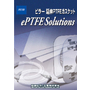 ePTFEsolutions_延伸PTFE製品総合案内‗日本ピラー工業.jpg