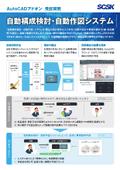 AutoCAD用アドオン『自動構成検討・自動作図システム』