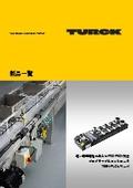 ターク社 製品一覧 表紙画像